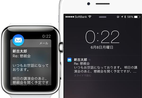 AppleWatchメール通知case3_10a