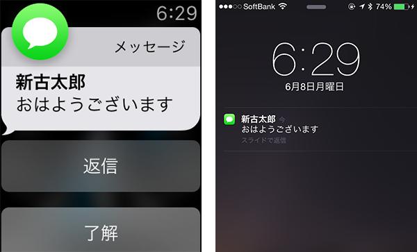 AppleWatch通知01