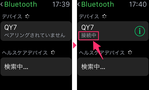 AppleWatch音楽同期08a