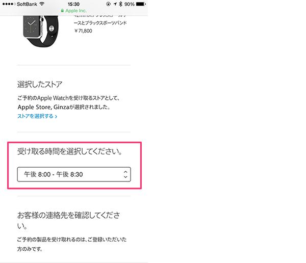 AppleWatch予約とピックアップ04