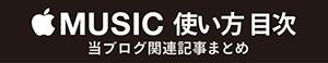 musicbannerPC