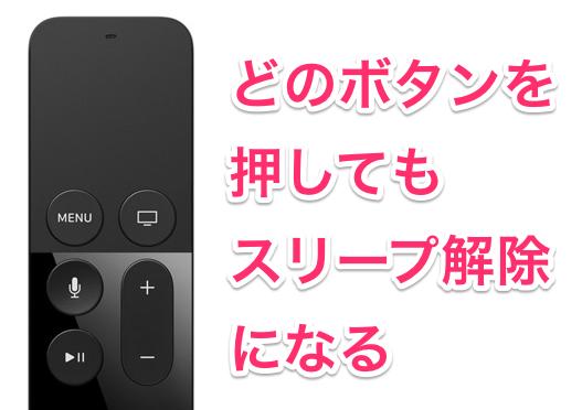AppleTVスリープ05