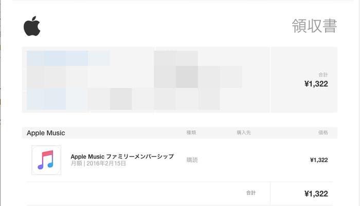 Apple_Music_familyupgrade09