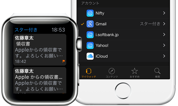 AppleWatchメール受信top