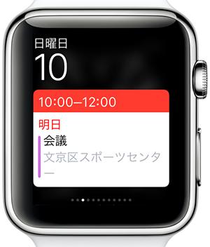 AppleWatchカレンダー00