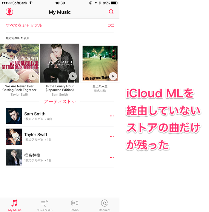 AppleMusic終了後18