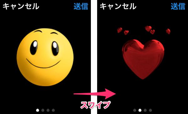 AppleWatchメッセージ03