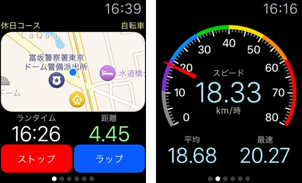 AppleWatchおすすめアプリ12