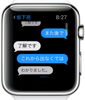 AppleWatchメッセージtop