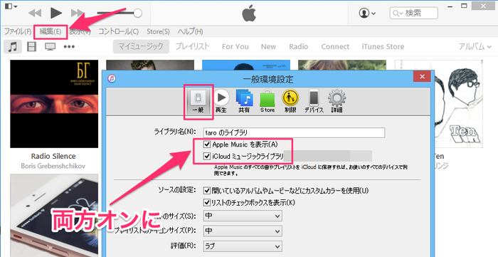 AndroidApple_Music同期03
