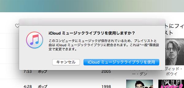 iCloudミュージックライブラリ03