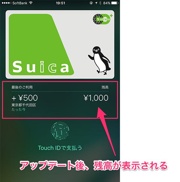 06_Suica10
