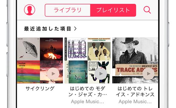 AppleMusicプレイリストtop01
