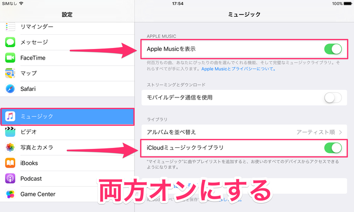 AndroidApple_Music同期09