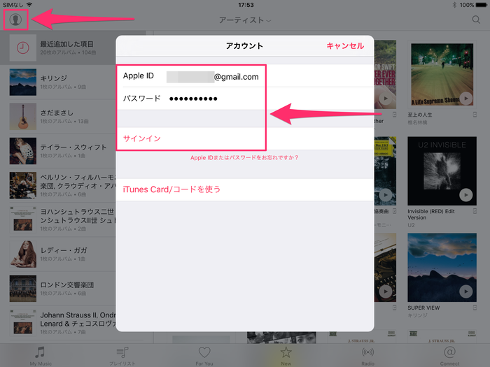AndroidApple_Music同期08