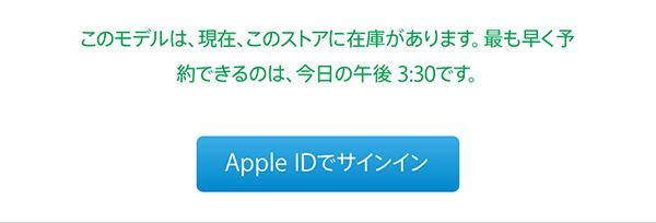 AppleWatch予約とピックアップ03