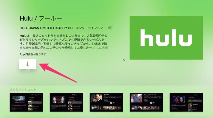 Hulu4_01