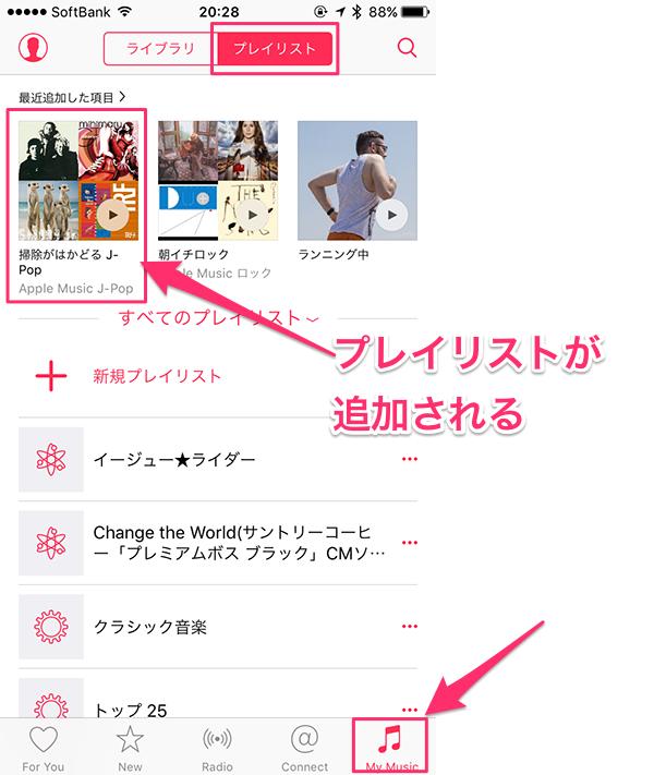 Apple Music_Sync07c
