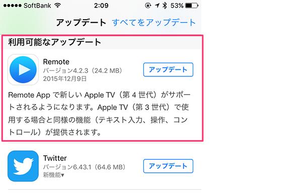 Apple_TVアップデート05