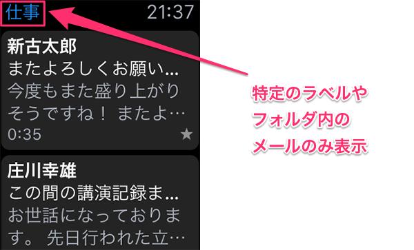 AppleWatchメール受信15