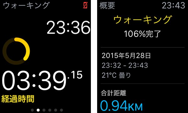 AppleWatchヘルスケア09