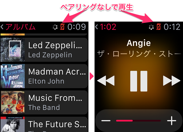 AppleWatchでAppleMusic07