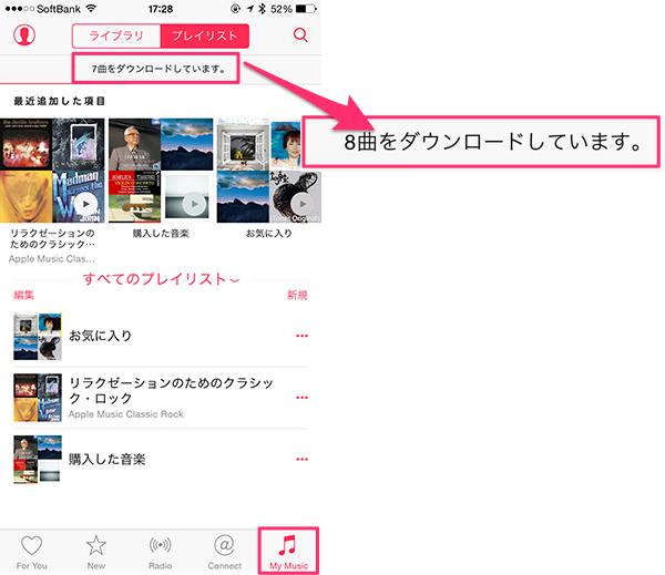 AppleWatchでAppleMusic01