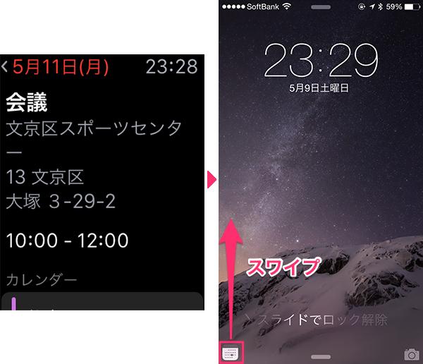 AppleWatchカレンダー20