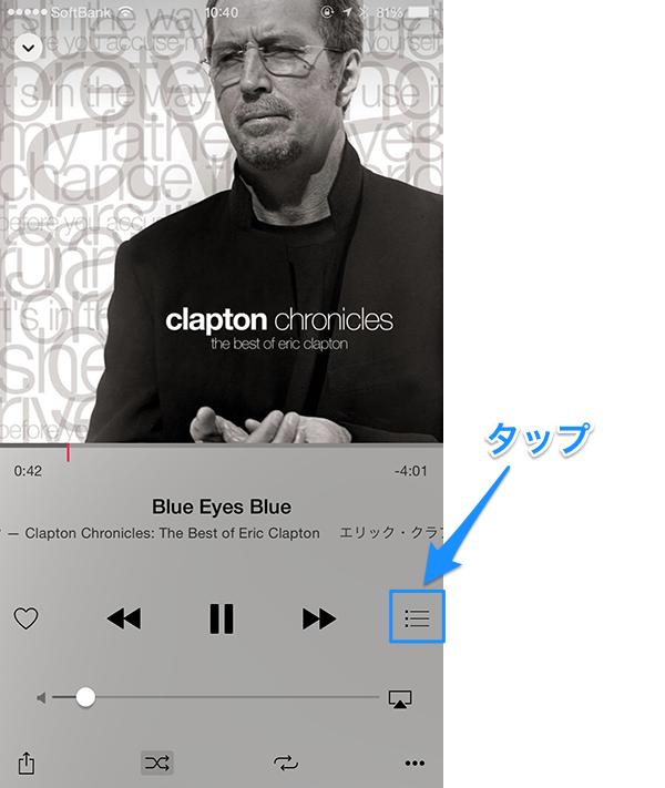 AppleMusic次はこちら02