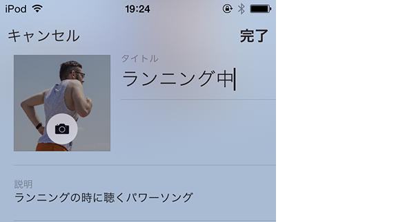 AppleMusicプレイリスト14
