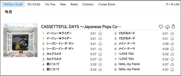 iTunesに曲がだぶる01