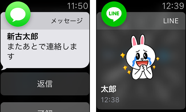 AppleWatchLINE隠す06a