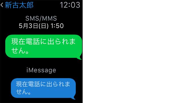 AppleWatchメッセージ06