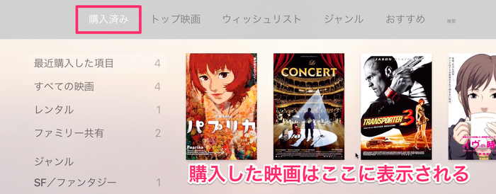 AppleTV映画07