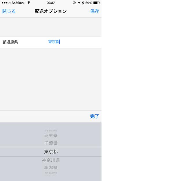AppleOnlineStore在庫完結02