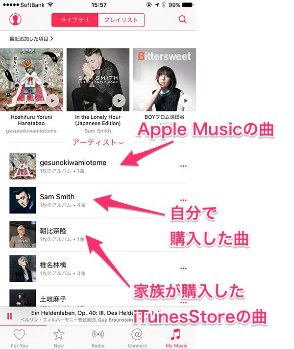 Apple_Music_familyupgrade07
