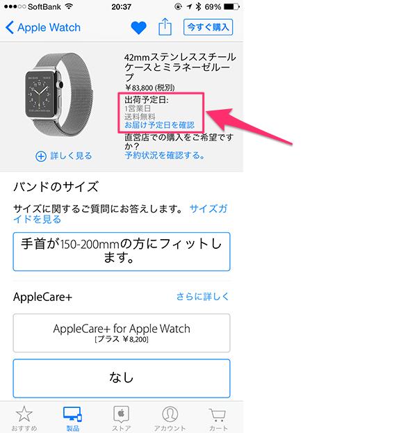 AppleOnlineStore在庫完結01