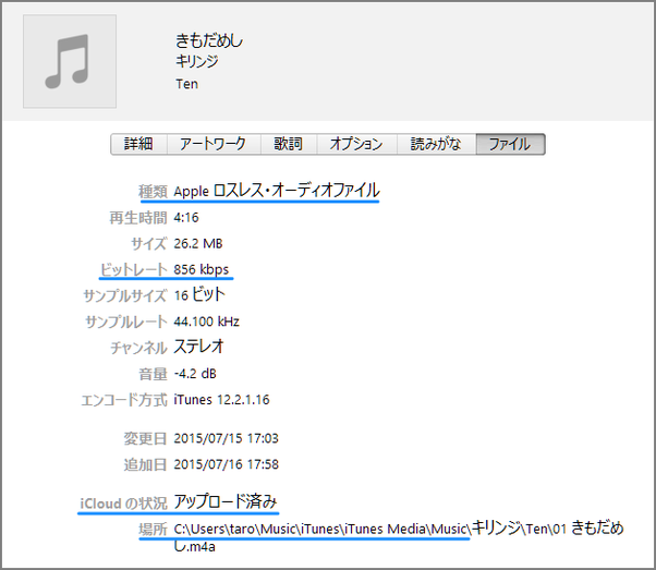 AppleMusic検証09