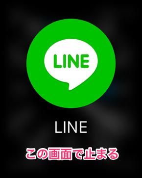 AppleWatchLINE隠す08
