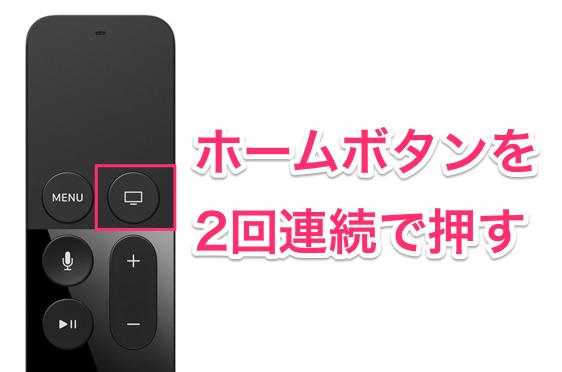 AppleTVAppスイッチャー01
