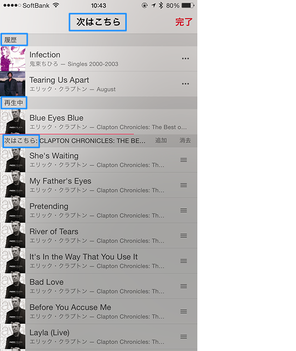 AppleMusic次はこちら03
