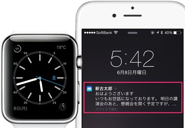 AppleWatchメール通知case2_09a