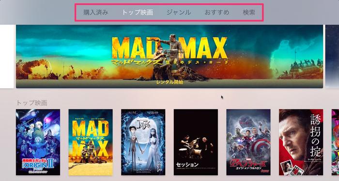 AppleTV映画03