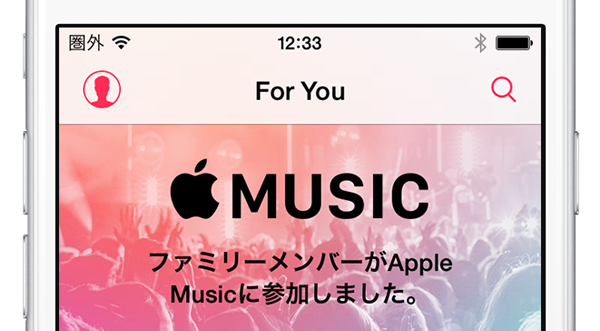 AppleMusicアップグレードtop01