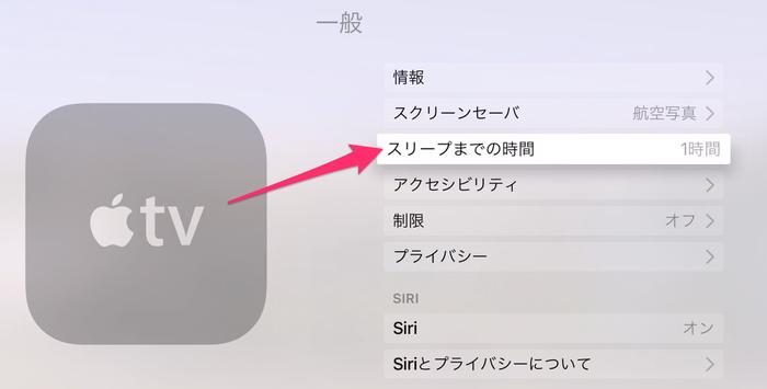 AppleTVスリープ06