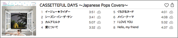 iTunesに曲がだぶる07