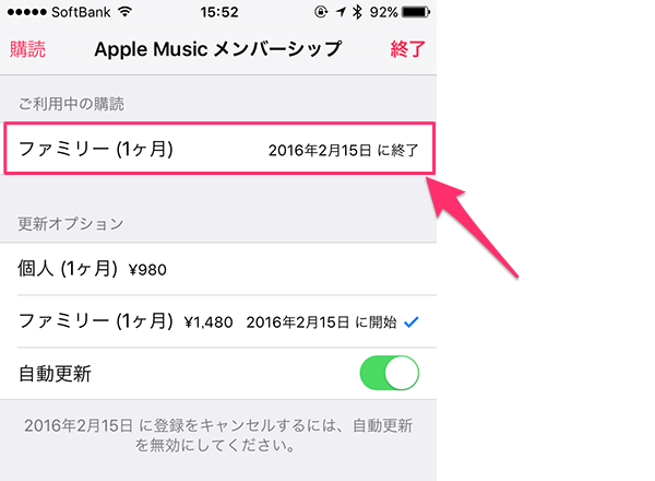 Apple_Music_familyupgrade05