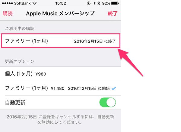 Apple_Music_familyupgrade05