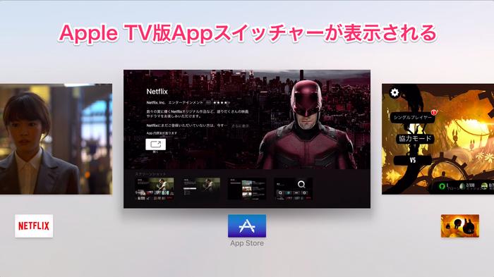 AppleTVAppスイッチャー02