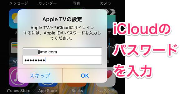 AppleTV_setup12